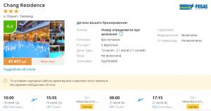 Горящие туры на о. Пхукет на 11 ночей от 23 700 руб./чел. из Благовещенска.