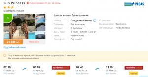 Горящие туры в Турцию на 3 ночи от 10 600 руб./чел. из Москвы.