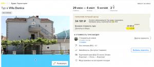 Горящие туры в Черногорию на 5 ночей от 17 000 руб./чел. из Москвы.