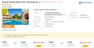 Горящие туры в Турцию на 10 ночей от 17 800 руб./чел. из Москвы.