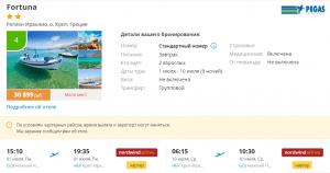 Горящие туры в Грецию на 9 ночей от 15 400 руб./чел. из Нижнего Новгорода.
