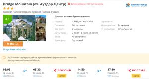 Горящие туры в Сочи на 3 ночи от  4 500 руб./чел. из Москвы.
