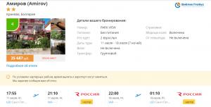 Туры в Болгарию на 7 ночей от 12 800 руб./чел. из Санкт-Петербурга в середине июля..