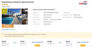 Горящие туры на Кипр на 6/8 ночей от 14 400/16 300 руб./чел. из Москвы.