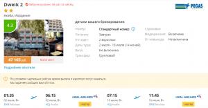 Туры из Москвы в Иорданию на целых 14 ночей от 23 400 руб./чел., вылет 2 июля