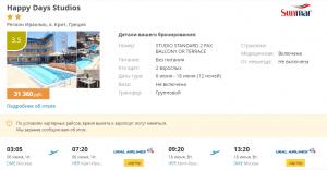 Горящие туры в Грецию на 12 ночей от 15 200 руб./чел. из Москвы.