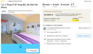 Горящие туры на о. Хайнань на 8 ночей от 22 400 руб./чел. из Москвы.