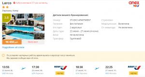 Горящие туры на Кипр на 4 ночи от 7 500 руб./чел. из Москвы.