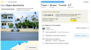 Горящие туры в Грецию на 7 ночей от 9 800 руб./чел. из Москвы.