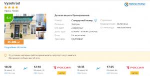 Горящие туры в Прагу на 3 ночи от 10 400 руб./чел. из Москвы.
