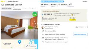 Горящие туры в Мексику на 11 ночей от 43 000 руб./чел. из Москвы.