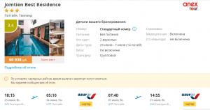 Горящие туры в Таиланд на 14 ночей от 29 000 руб./чел. из Екатеринбурга.
