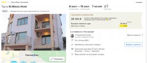 Горящие туры в Болгарию на 7 ночей от 15 900 руб./чел. из Москвы.