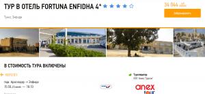 Горящие туры в Тунис на 10 ночей от 11 300 руб./чел. из Краснодара.
