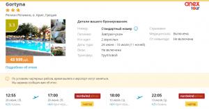 Горящие туры в Грецию на 11 ночей от 17 100 руб./чел. из Казани.