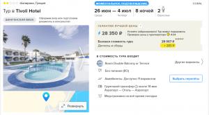 Горящие туры в Грецию на 8 ночей от 11 900 руб./чел. из Москвы.
