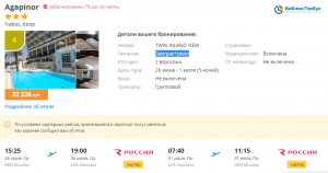 Горящие туры на Кипр на 5 ночей от 13 600 руб./чел. из Москвы.