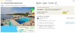 Горящие туры в Хорватию на 7 ночей от 13 400 руб./чел. из Москвы.