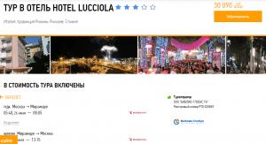 Горящие туры в Италию на 7 ночей от 13 700 руб./чел. из Москвы.