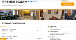 Горящие туры в Крым на 6 ночей от 4 300 руб./чел. из Москвы.