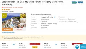 Горящие туры в Турцию, Мармарис на 7 ночей от 14 500 руб./чел. из Москвы.