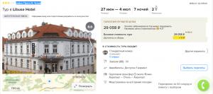Горящие туры в Прагу на 7 ночей от 13 000 руб./чел. из Москвы.