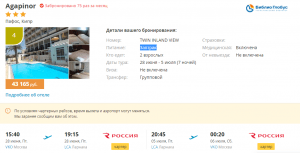 Горящие туры на Кипр на 7 ночей от 15 800 руб./чел. из Москвы.