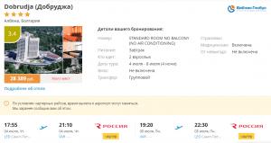 Горящие туры в Болгарию на 4 ночи от 11 600 руб./чел. из Петербурга.