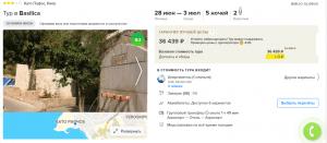 Горящие туры на Кипр на 5 ночей от 15 100 руб./чел. из Москвы.