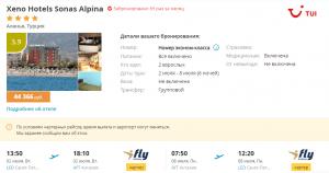 Горящие туры в Турцию на 6 ночей от 14 500 руб./чел. из Санкт-Петербурга.