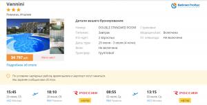 Горящие туры в Италию на 4 ночи от 14 800 руб./чел. из Москвы.