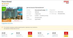 Горящие туры в ОАЭ на 4 ночи от 16 000 руб./чел. из Москвы.