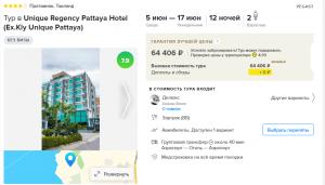 Горящие туры в Таиланд на 12 ночей от 26 800 руб./чел. из Москвы.