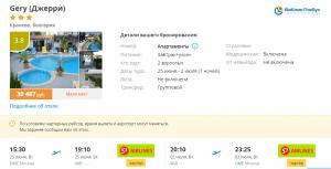 Горящие туры в Болгарию на 7 ночей от 9 300 руб./чел. из Москвы.