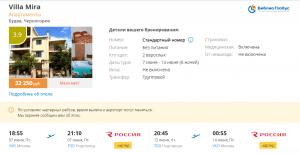 Горящие туры в Черногорию на 4/6 ночей от 11 900/14 600 руб./чел. из Москвы.