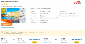 Горящие туры в Грецию на 7/11 ночей от 13 100/14 000 руб./чел. из Москвы.