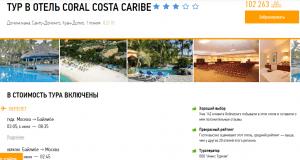 Горящие туры в Доминикану на 8 ночей от 43 800 руб./чел. из Москвы.