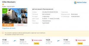 Горящие туры в Черногорию на 3/5 ночей от 10 100/12 300 руб./чел. из Москвы.