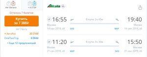Alitalia. Прямые рейсы из Москвы и Санкт-Петербурга в Милан за 7400р/8300р