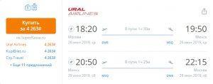 Ural Airlines. Из Москвы в Минск за 1900р в одну сторону или 4200р туда-обратно.