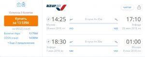 Горящий чартер. Прямые рейсы из Москвы в Тунис за 13500р RT