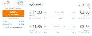 Большая подборка билетов AirSerbia. Из Москвы в разные города Европы от 9300р RT