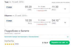 Большая подборка от Aegean. Из Москвы в Европу от 8300р RT