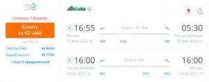 Alitalia. Из Москвы в Бразилию от 38700р RT,  в Аргентину от 45900р RT