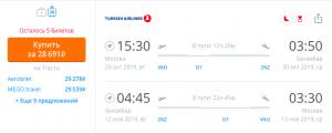 Turkish Airlines. Полеты из Москвы и Санкт-Петербурга в Танзанию от 28700р RT