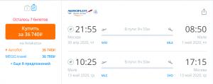Аэрофлот. Прямые рейсы из Москвы на Мальдивы за 36700р RT