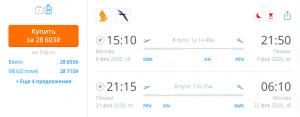 Singapore Airlines. Полеты из Москвы в Пенанг от 28600р RT