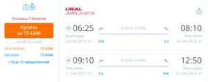 Ural Airlines. Прямые рейсы из Краснодара в Тель-Авив за 15400р RT