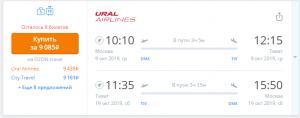 Ural Airlines: прямые перелеты в Черногорию из Москвы от 9 000 рублей туда-обратно в октябре.