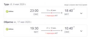 S7: перелеты из Москвы в Токио от 25 000 рублей туда-обратно.